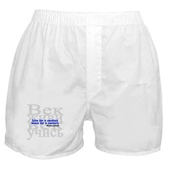 Live for a Century, Learn for a Century Boxer Shorts